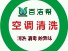 松江区专业空调清洗,专业 放心,不满意不收费