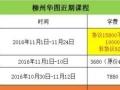柳州华图17国考末班车课程