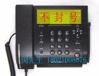 无线包月电话,不封号,信号稳定