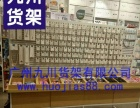 九川货架加盟 礼品 投资金额 1-5万元