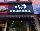 杭州周素珍传统馄饨店加盟费多少钱?周素珍馄饨加盟热线是多少?