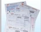 惠州快递单印刷厂家定做送货单收据机打票据带孔电脑纸