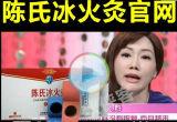 陈氏冰火灸减肥贴吉林宝庆生物科技有限公司生产