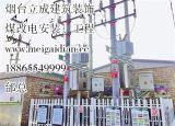 北京农村煤改电工程让生活更洁静/立成装饰