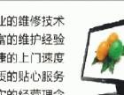 笔记本台式电脑维修 换屏 数据恢复 快速上门