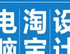 广州海珠区昌岗淘宝美工PS平面设计培训班 一对一教学
