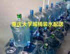 重庆大学城桶装水配送曾家陈家桥西永送水上门