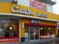 酷比乐汉堡加盟店怎么样 酷比乐汉堡加盟多少钱