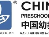 2020中国幼教装备展