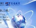 南阳思通教育:计算机二级报名培训