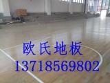 欢迎%唐山篮球场 木地板低价促销 环保安装
