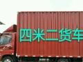肇庆货车 面包车 商务车 出租 搬家 货运