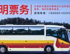 漳州到上饶专线汽车及直达上饶长途客运客车时刻表