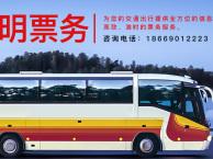 从昆明到平阳县大巴汽车//汽车客车欢迎您1866901222