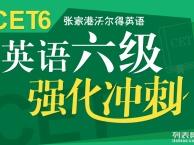 张家港英语六级课程,张家港六级英语培训,张家港沃尔得国际英语