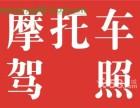 广州市考摩托车驾照专业考E证普通二轮摩托车驾照20天下证
