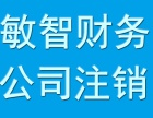 深圳南山代办公司注销 深圳南山公司注销代办费用要多少钱?