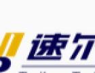 岳阳速尔快递加盟 快递物流 投资金额 1-5万元