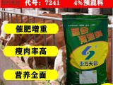 东方天合预混料牛羊复合预混料饲料添加剂增肥诚招各区域代理