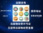 上海代办出版物经营许可证