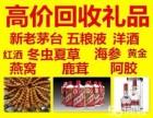 石林县上门回收名烟名酒礼品茅台酒五粮液冬虫夏草回收洋酒黄金