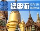 旅游特价尾单,岘港1999 泰国无自费送套餐只要2000