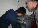 张家港惠而浦洗衣机维修各区统一24h联系方式是