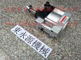 柯士美超负荷装置,东永源批发澳玛特衝床气泵HP6309