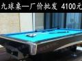 黑8台球桌/家用台球桌/花式九球桌/二手台球桌/台球桌批发