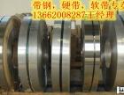 低价65锰弹簧板带热卖