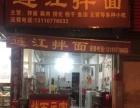 皇家精博幼儿园旁丹凤二期连江拌面店转让