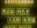 【合作开店,芝麻E柜】免费铺货,卖不完全退