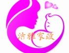 衡水洁雅家政提供育婴员