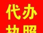 专业代理桓台周村营业执照税务代理记账进出口许可证