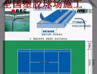天津室内运动地板-健身房橡胶地垫铺装|预制塑胶地板