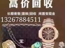 广州高价上门回收黄金铂金钻戒白银手表包包手机 解密回收黑幕