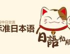 上海日语培训中心 日企就业 日本留学