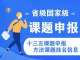 郑州十二五课题申报流程 课题申请 联系我们获取更多资料