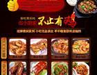 黄焖鸡米饭加盟招商