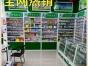 常州定制药店展示柜,药店展柜制作厂家 西药柜台定做厂家