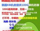 韩国网游100G高防护服务器2017较受欢迎的游戏服务器