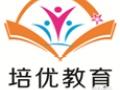 漳州培优教育2016年暑期招生啦!