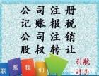 深圳前海公司注册,海外公司注册,工商年检,税务代理等
