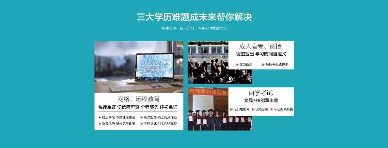 滨州自考网络远程教育大专本科报名,软考网络工程师报名盛泰鼎盛