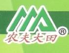 农夫大田调味品 诚邀加盟