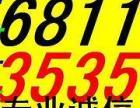 吉林市专业地热清洗68113535吉林市清洗地热