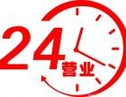 欢迎(24小时)进入南宁先锋热水器售后服务总部-热线电话