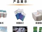 复印机出租、名片彩页印刷、数码快印、写真喷绘广告制