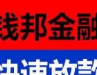济南五区四县专业信贷抵押业务利息低额度高当天放