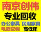 南京二手家具回收南京二手隔断回收南京办公家具回收